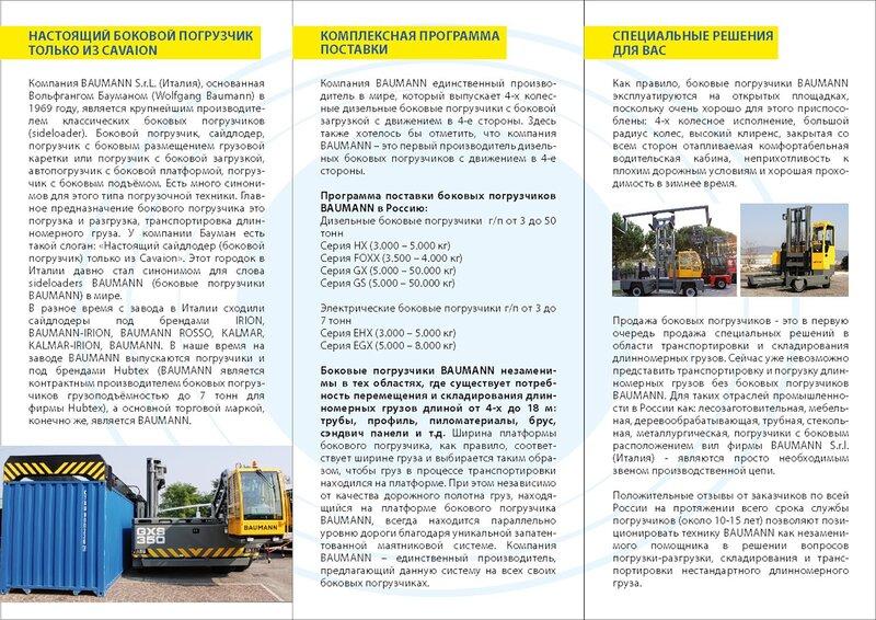 Проспект боковые автопогрузчики BAUMANN в России Компания инноваций и технологий
