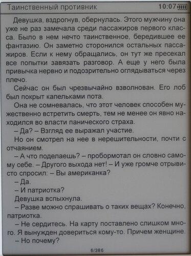 Qumo Colibri - чтение текста в формате pdf