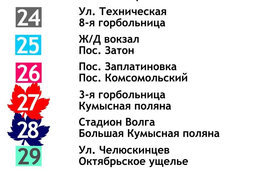 Схема автобусов и маршрутных такси Саратова, 2011 год