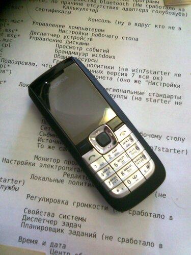My Nokia 2610. R.I.P.