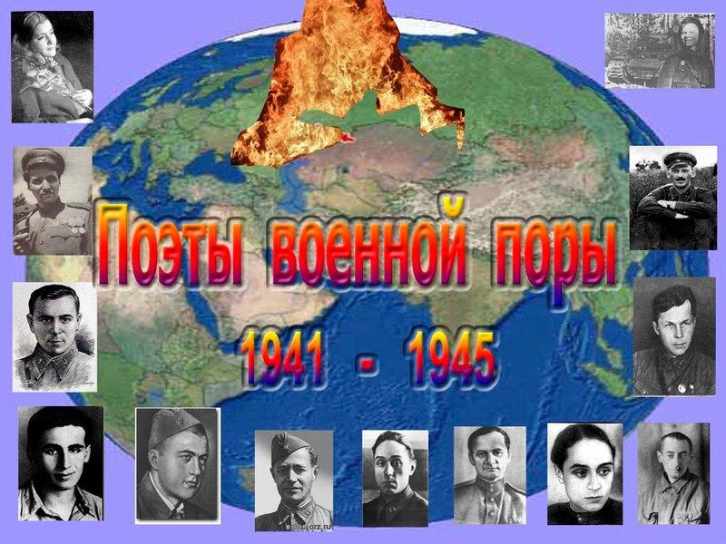 Поэты военной поры 1941-1945