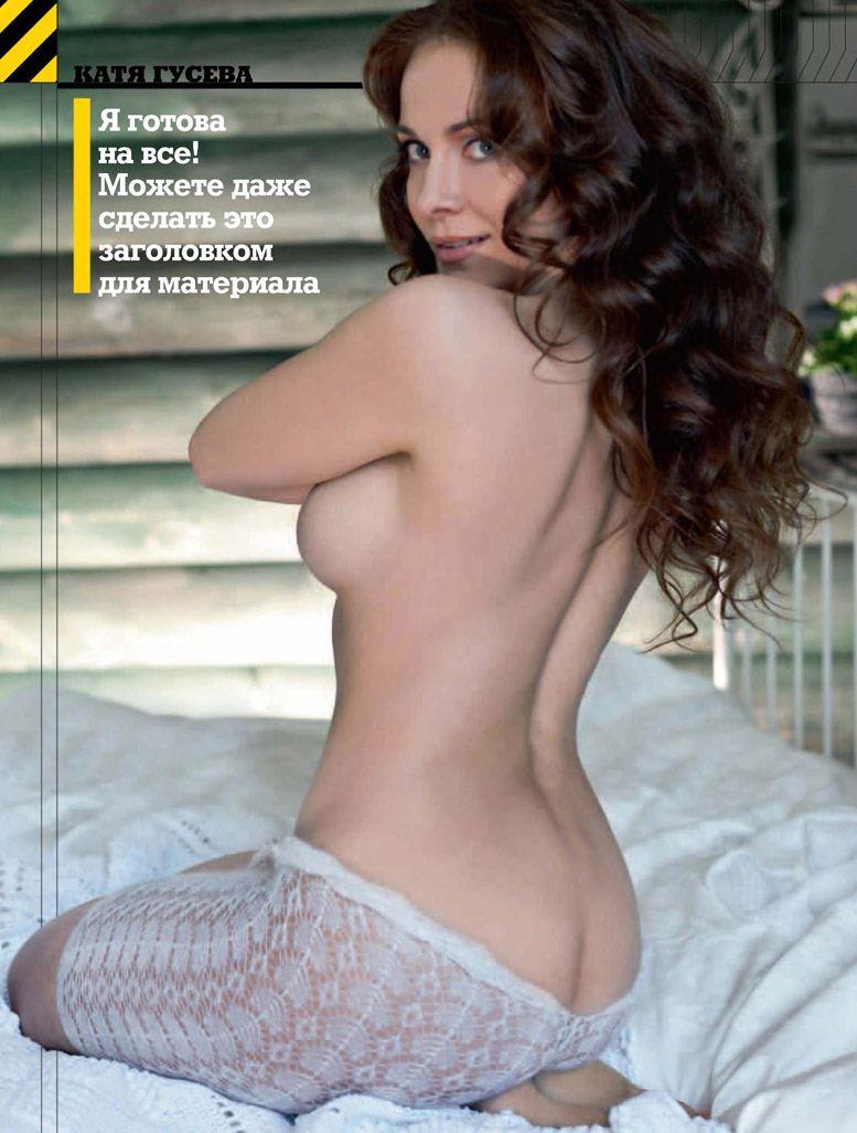 Актриса катя гусева голая фото 320-809