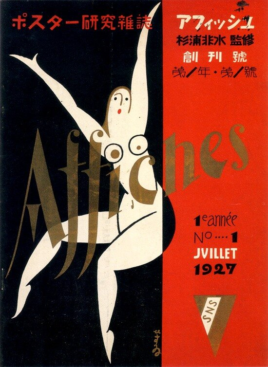 "Japanese graphic design from the 1920-30s.Cover of ""Affiches"" magazine, 1927"