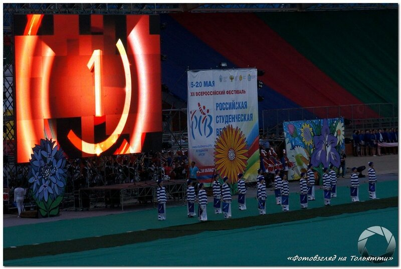 Церемония открытия Студвесны