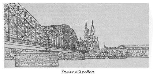 Кёльнский собор, вид с стороны моста