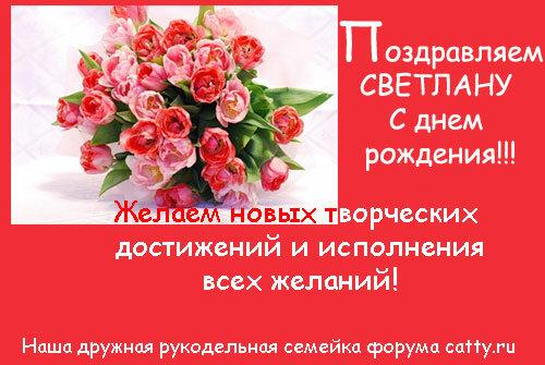 Поздравляем Светлану Fatinika с днем рождения! 0_89fe5_5d044d17_L