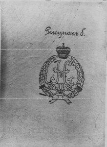 Первый императорский приз за отличную стрельбу из револьвера  лейб-гвардии Егерского полка.