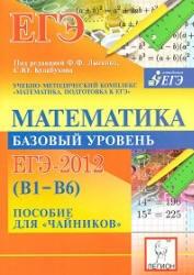 Книга Математика, Базовый уровень ЕГЭ 2012 (В1-В6), Пособие для чайников, Коннова Е.Г., Лысенко Ф.Ф., Кулабухов С.Ю., 2011
