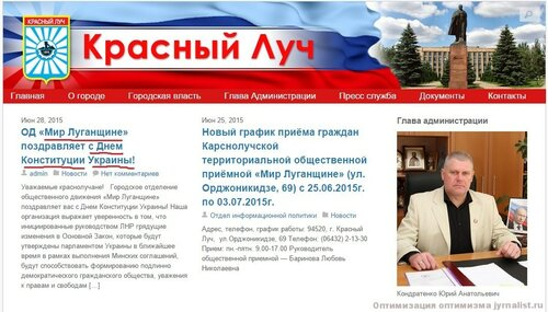 красный луч мир луганщине просится в украину