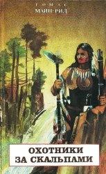 Книга Охотники за скальпами