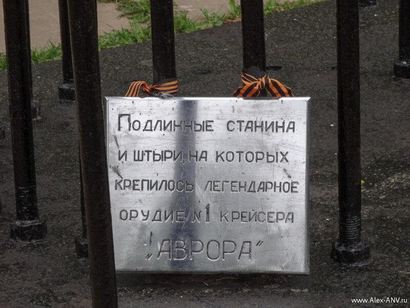Табличка на месте, где было установлено орудие с крейсера «Аврора».