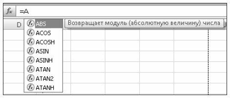 Настройка параметров формул в Excel 2010