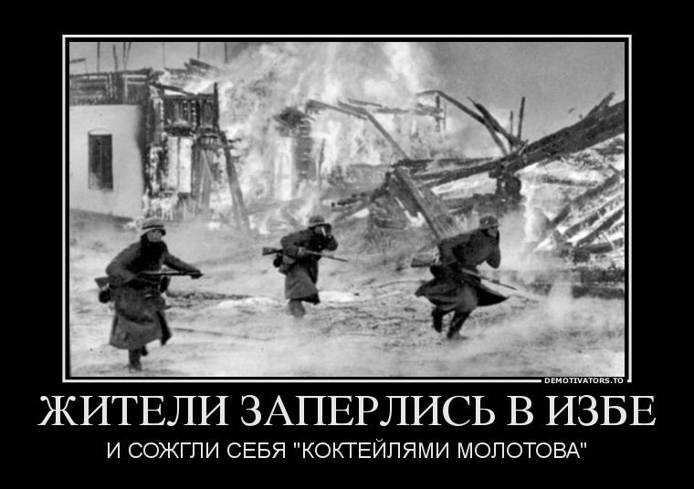 984099_zhiteli-zaperlis-v-izbe_demotivators_to.jpg
