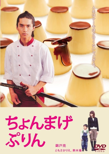 ����������� ������ / Chonmage Purin (2010/DVDRip)