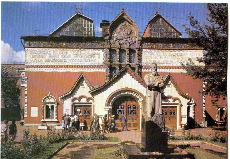 38836 Государственная Третьяковская галерея, 1985, Б.Круцко
