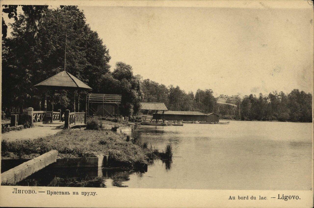 Пристань на пруду