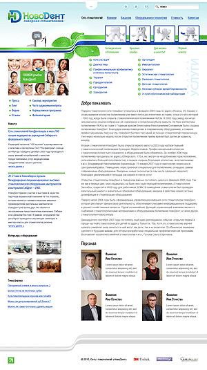 Информационный дизайн PSD центра лазерной стоматология
