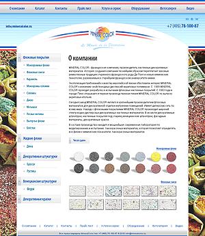 Российское представительство французской компании MineralColor