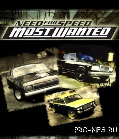 Скачать игру need for speed: most wanted [limited edition] (2012.