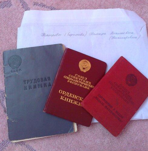 Конверт Нестеровой Т.Н.