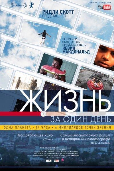 Жизнь за один день / Life in a Day (2011/DVD5/HDRip)