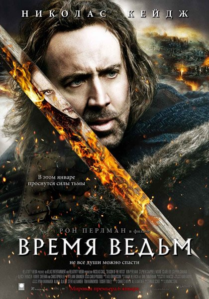 Время ведьм / Season of the Witch (2010/DVDRip/1400Mb/700Mb)