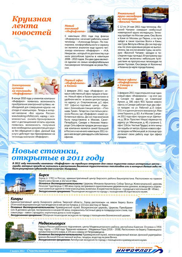 страница №3 бортового журнала «Счастливого плавания!» круизной компании «Инфофлот» 2011 выпуск №1