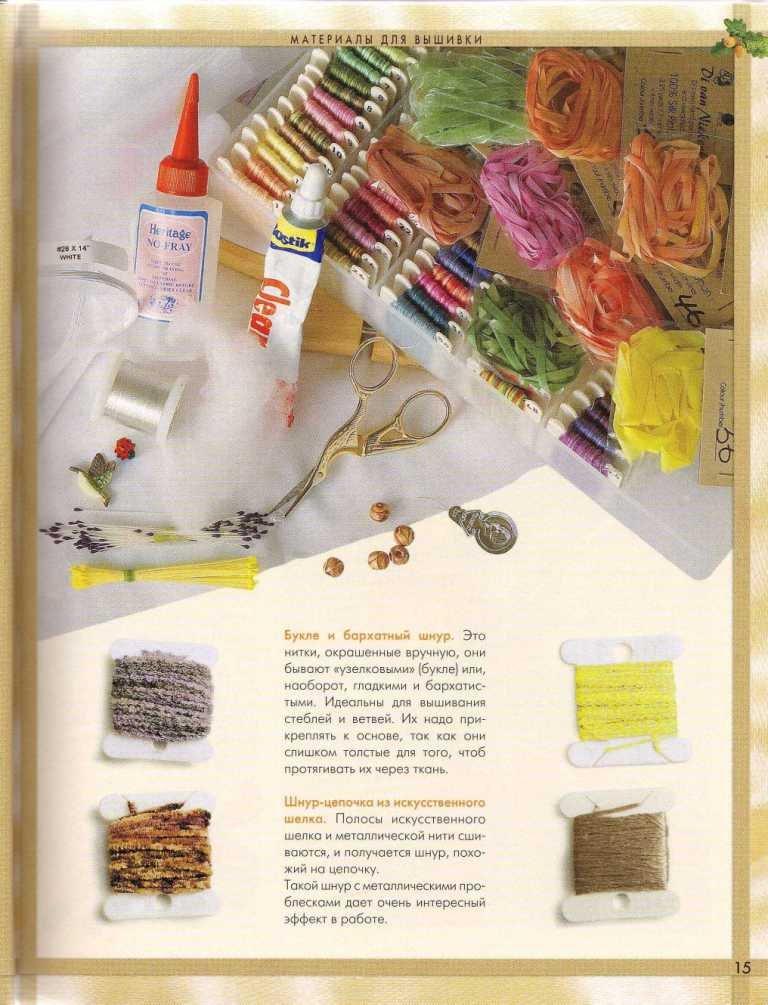 Объемная вышивка основа