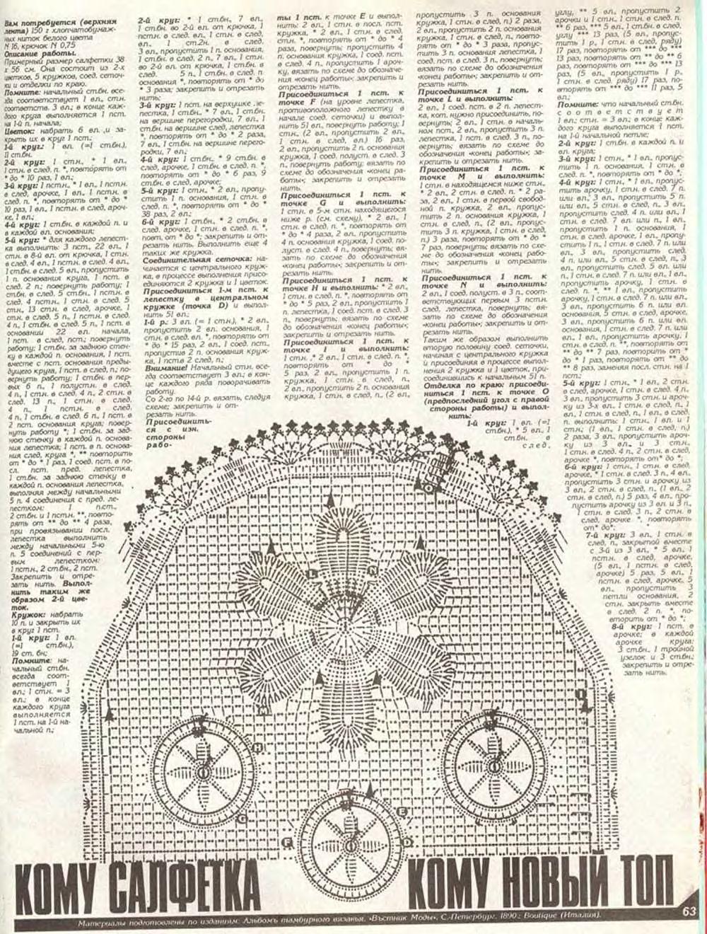 Брюггские кружева схемы журнал дуплет