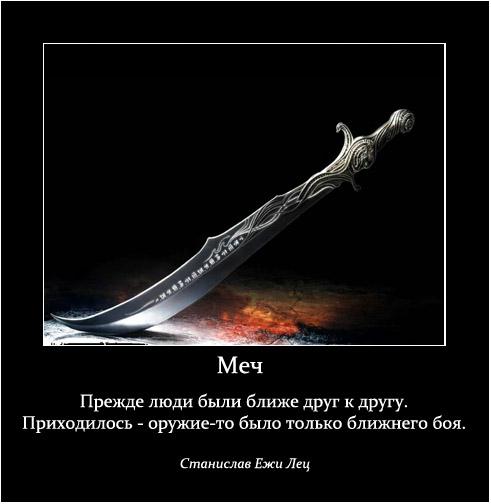 одна проблема фото меча с цитатами зуд верхней части