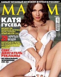 Катя Гусева в журнале Maxim Russia 05-2011