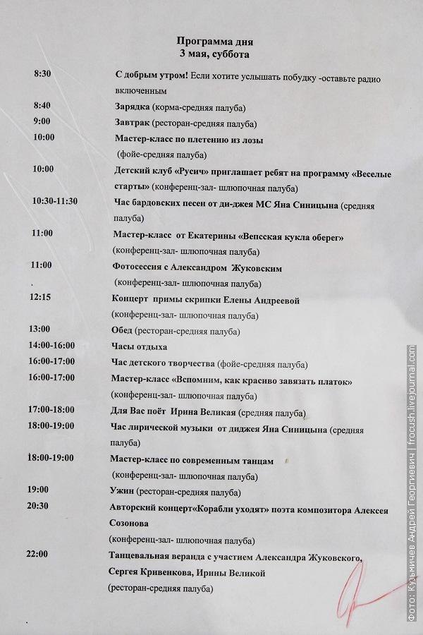 Программа дня на 3 мая 2014 года
