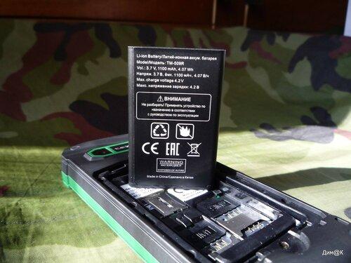 Texet TM-509R (батарейка)