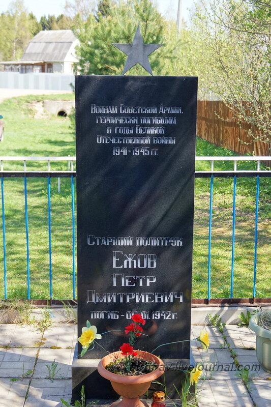 Захоронение старшего политрука Ежова П.Д., погибшего 5.01.1942 г., Агафоново