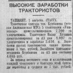 Заработки трактористов. 38 г..JPG