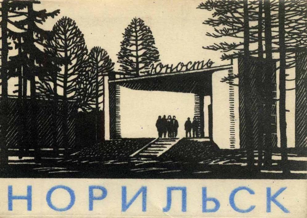 Набор открыток Норильск 1965 г.jpg