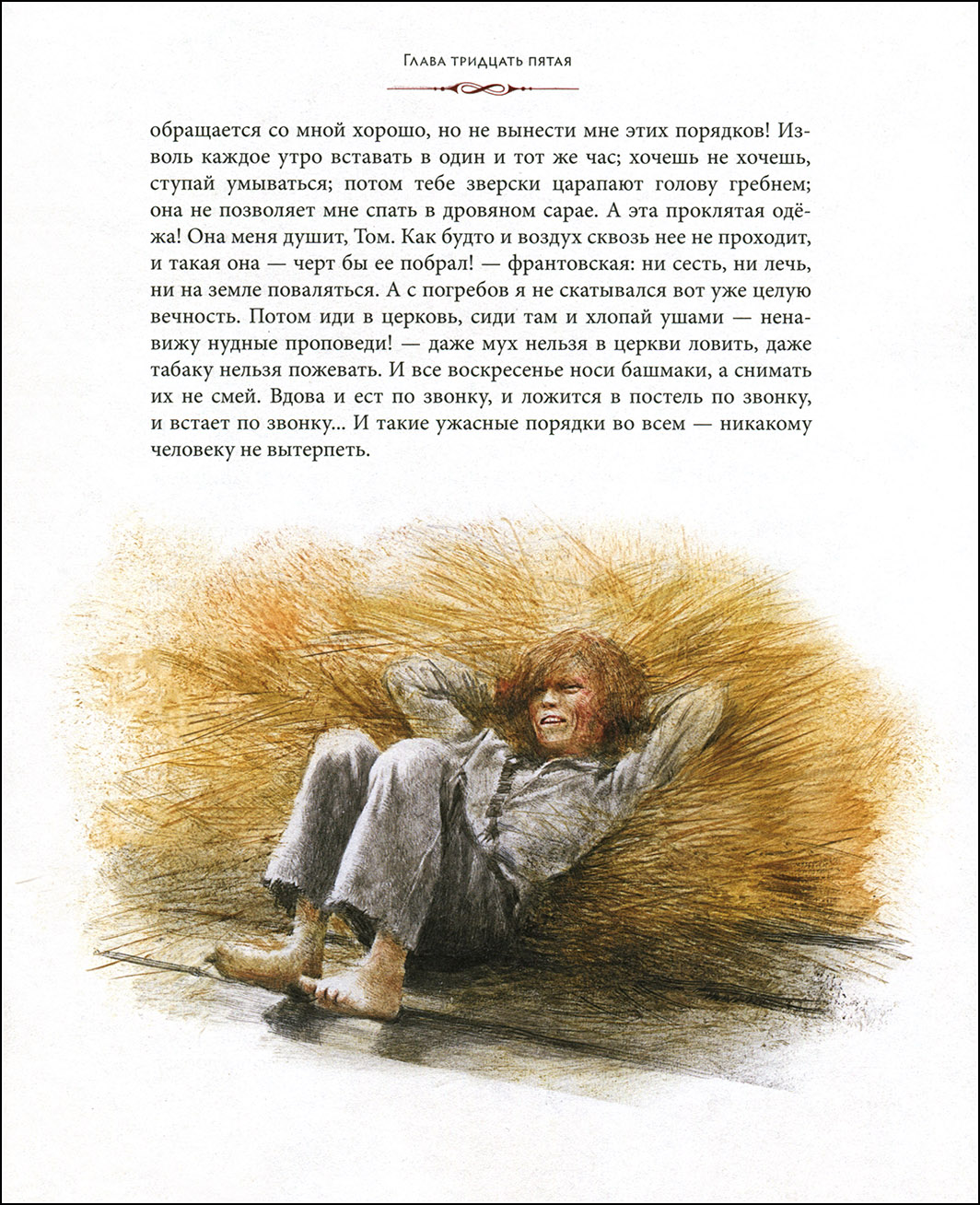 The Adventures of Tom Sawyer.  Robert Ingpen