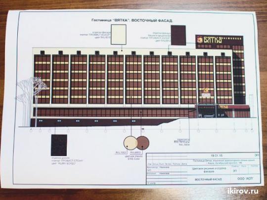 Обновлённый фасад гостиницы Вятка