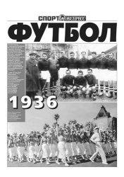 Летопись Советского футбола 1936-67 гг.