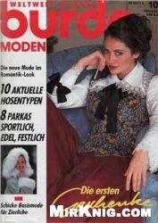 Журнал Burda №10 1993
