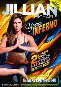 Книга Yoga Inferno / Йога Инферно (обучающее видео)