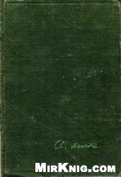 Книга Чарлз Дарвин. Сочинения - Том 7. Различные формы цветов. Насекомоядные растения