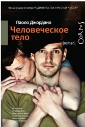 Книга Человеческое тело