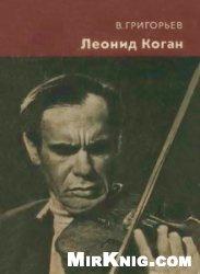 Книга Леонид Коган