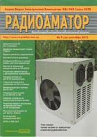 Журнал Радиоматор №9, 2013
