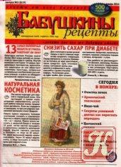 Журнал Книга Бабушкины рецепты №3 (619) 2014
