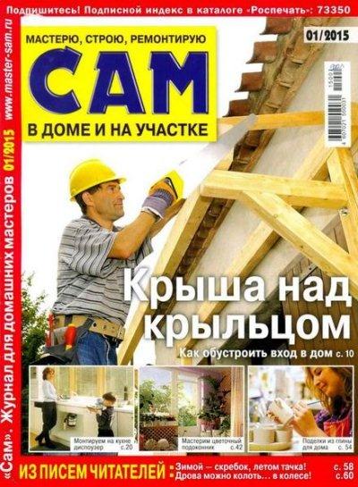 Книга Журнал: Сам №1 [Россия] (январь 2015)