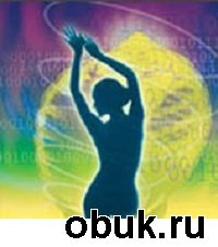 Книга Луценко Анита - Спиральная гимнастика (2014, RUS)
