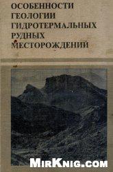 Книга Особенности геологии гидротермальных рудных месторождений