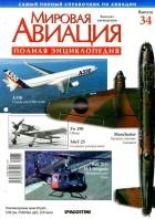 Журнал Мировая авиация №34